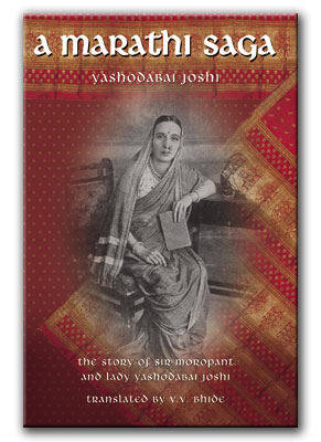 Book Cover: A Marathi Saga