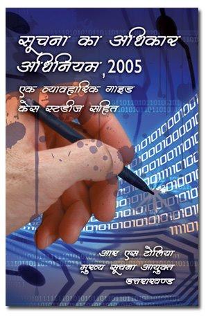 Book Cover: Soochna Ka Adhikar Adhiniyam 2005
