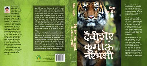 Book Cover: दैवी शेर तथा कुमाऊँ के अन्य नरभक्षी