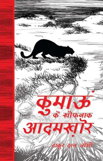 Book Cover: कुमाऊँ के खौफनाक आदमखोर