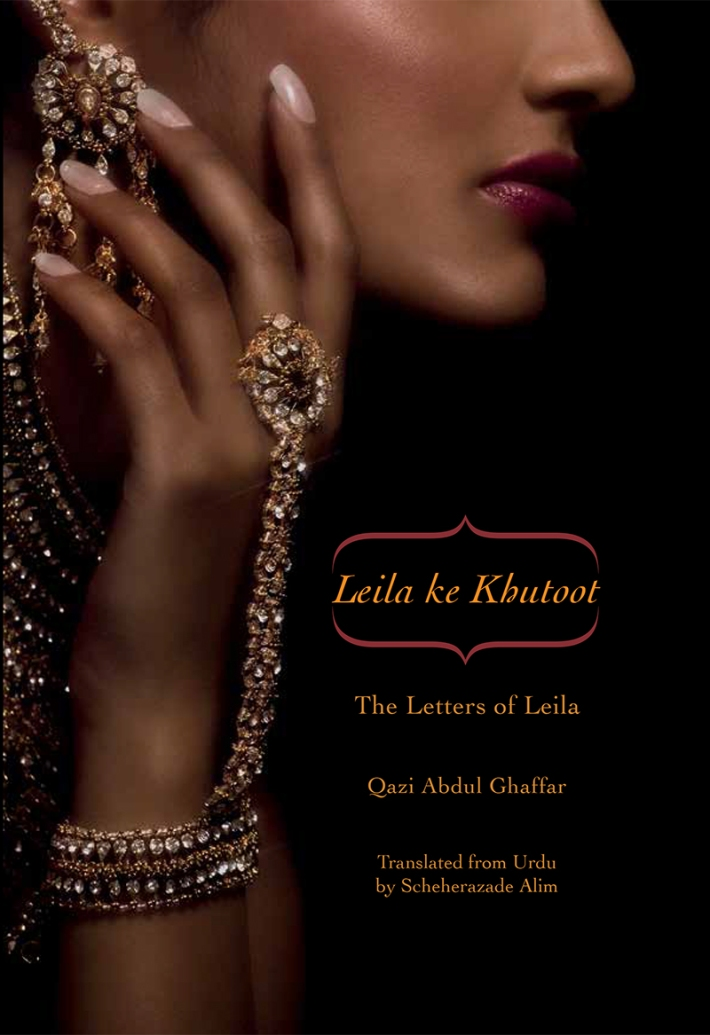 Arati Devasher - Book Cover Design - Leila Ke Kuthoot (for Niyogi Books)